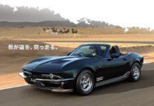 Mitsuoka a transformé une Mazda MX-5 en Corvette C2